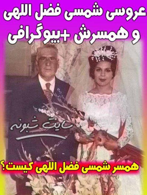 همسر شمسی فضل اللهی کیست؟ بیوگرافی خجسته کیا بازیگر سینما و تلویزیون