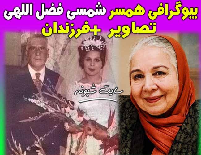 بیوگرافی همسر شمسی فضل اللهی بازیگر سینما و تلویزیون و بیوگرافی خجسته کیا