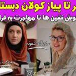 بیوگرافی کولان دبستانی بازیگر نقش لادن در سریال خوش نشین ها