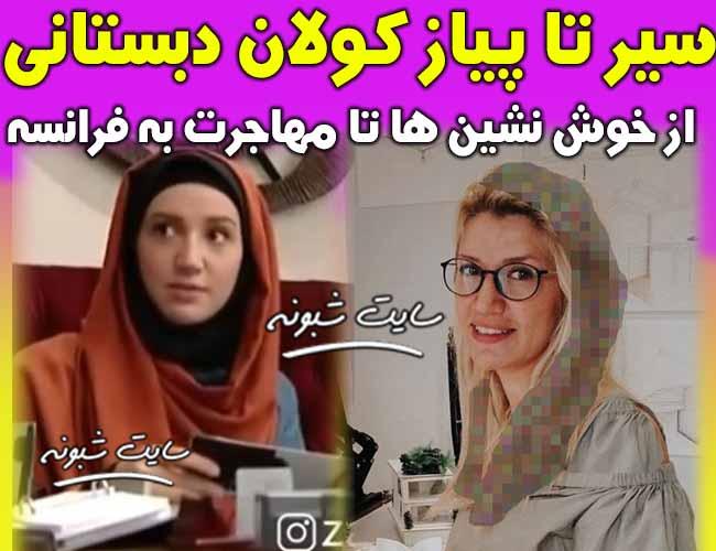 بیوگرافی کولان دبستانی بازیگر نقش لادن در سریال خوش نشین ها + کشف حجاب