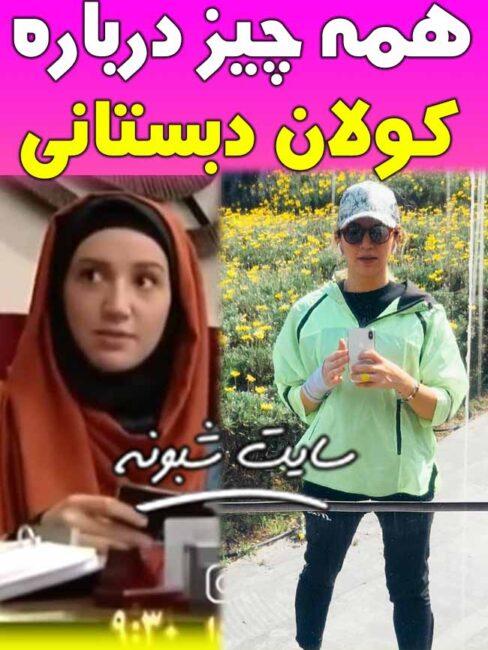 بیوگرافی کولان دبستانی بازیگر نقش لادن در سریال خوش نشین ها +عکس بدون حجاب