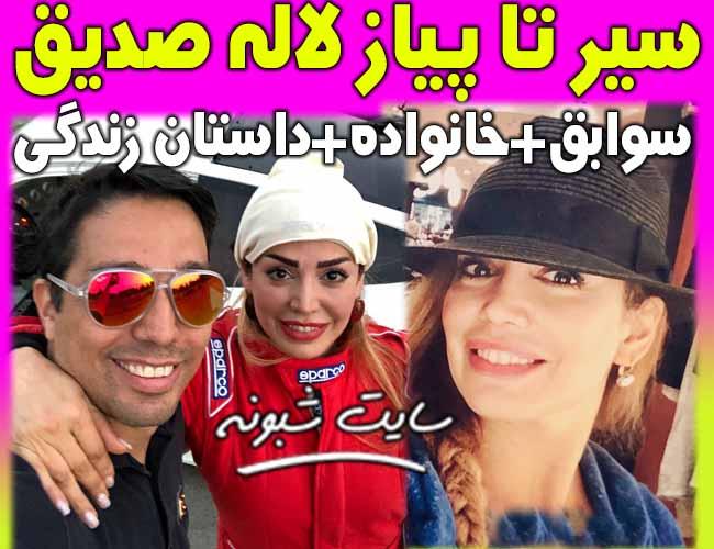 بیوگرافی لاله صدیق قهرمان اتومبیلرانی و رالی و همسرش + خانواده و اینستاگرام