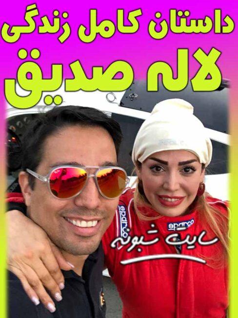 بیوگرافی لاله صدیق قهرمان اتومبیلرانی و همسرش + خانواده و اینستاگرام