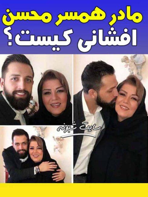 بیوگرافی مادر زن محسن افشانی (مادر سویل خیابانی) +عکس