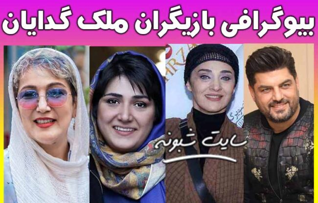بیوگرافی بازیگران سریال ملکه گدایان + اسامی و عکس های پشت صحنه