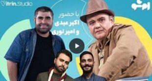 ام شو اکبر عبدی فیلم کامل صحبت های جنجالی اکبر عبدی در ام شو
