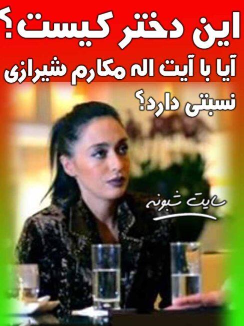 نوه آیت الله مکارم شیرازی کیست؟ ماجرای فیلم شبنم نوه مکارم شیرازی