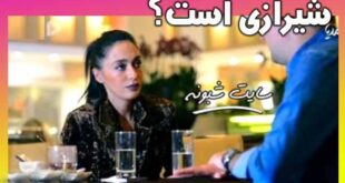 نوه مکارم شیرازی کیست؟ ماجرای فیلم شبنم نوه مکارم شیرازی