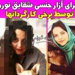 ماجرای کشف حجاب و آزار جنسی شقایق نوروزی بازیگر