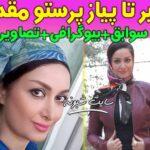 بیوگرافی پرستو مقدم و همسرش (بازیگر نقش پرستو در سریال خوش نشین ها)