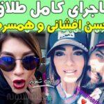 طلاق محسن افشانی و سویل خیابانی همسرش (ماجرای کتک زدن)