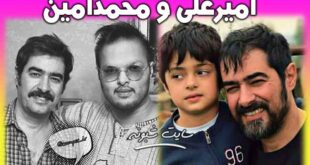 بیوگرافی محمدامین و امیرعلی پسران شهاب حسینی +عکس