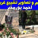 تشییع جنازه احمد پورمخبر بازیگر غریبانه کنار قبر سیروس گرجستانی