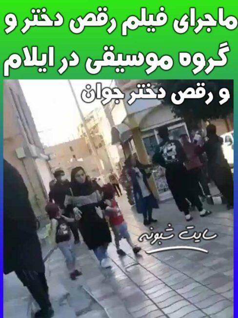 ماجرای فیلم رقص دختر جوان در خیابان (ایلام) با گروهی موسیقی خیابانی