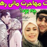 ماجرای مهاجرت مانی رهنما خواننده پاپ به ترکیه (همراه همسرش صبا راد)