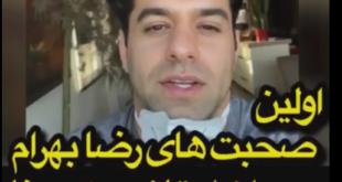 اولین صحبت های رضا بهرام بعد از ابتلا به کرونا + فیلم