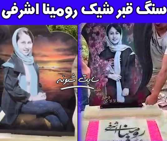 (فیلم) سنگ قبر رومینا اشرفی نصب شد سنگ قبر شیک و متفاوت