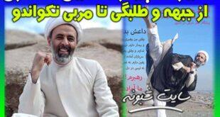 بیوگرافی حجت الاسلام حسین صفری طلبه (آخوند تکواندوکار) +اینستاگرام