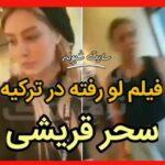(فیلم) سحر قریشی در باشگاه بدنسازی مختلط ترکیه