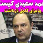 محمد سعیدی کیست؟ علت بازداشت محمد سعیدی مدیر سابق کشتیرانی