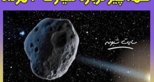 برخورد سیارک (ND2020) به زمین در 3 سوم مرداد 99 واقعیت دارد؟ +عکس