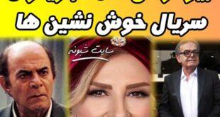 بیوگرافی همه بازیگران سریال خوش نشین ها + زمان پخش