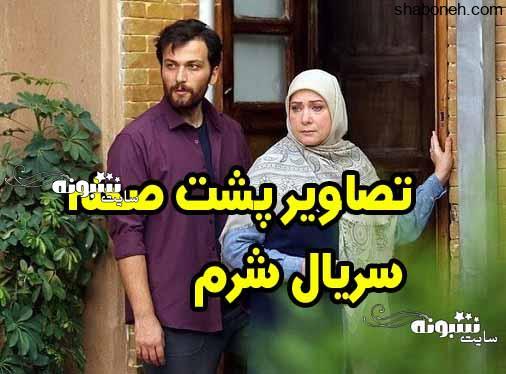 بازیگران سریال شرم بیوگرافی و اسامی بازیگران سریال شرم + پشت صحنه