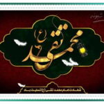 متن و عکس تسلیت شهادت امام محمد تقی ع جوادالائمه 1400 +عکس پروفایل