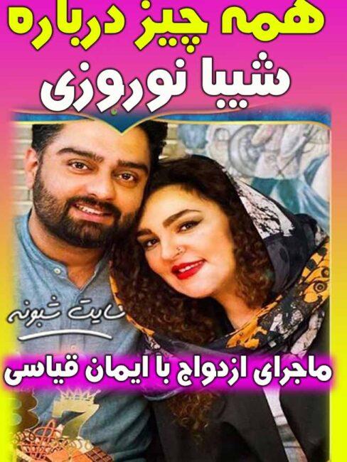 بیوگرافی شیبا نوروزی همسر ایمان قیاسی + ماجرای ازدواج و اینستاگرام