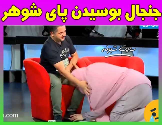 (ویدیو) بوسیدن پای شوهر در برنامه زنده