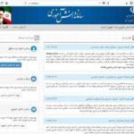 ارور 502 و پیغام خطا سامانه سناد ثبت نام مدارس دانش آموزان
