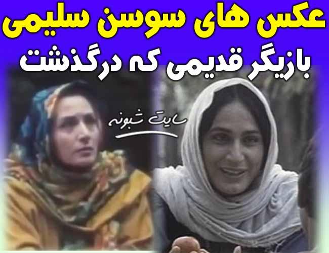 (عکس) سوسن سلیمی بازیگر قدیمی سینما درگذشت و اشتباه با سوسن تسلیمی