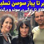 بیوگرافی و درگذشت سوسن سلیمی بازیگر قدیمی سینما