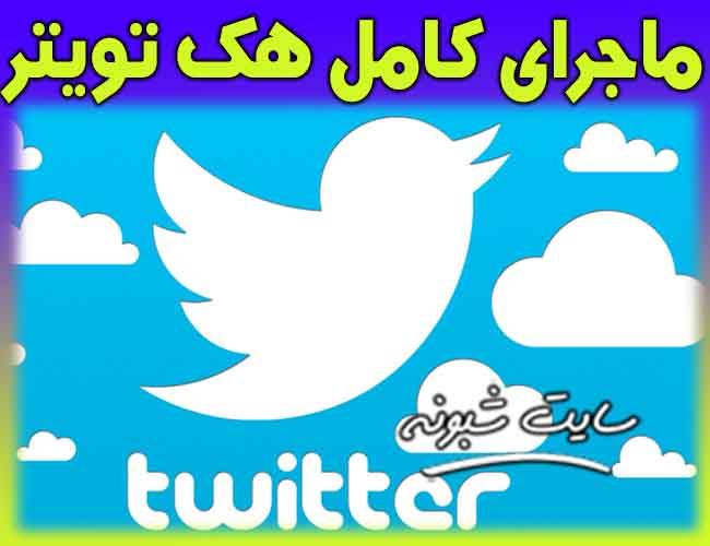 هک توییتر | هکر تویتر کیست؟ درخواست هکر برای بیت کویین