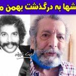 درگذشت بهمن مفید   واکنش کاربران و بازیگران به درگذشت بهمن مفید