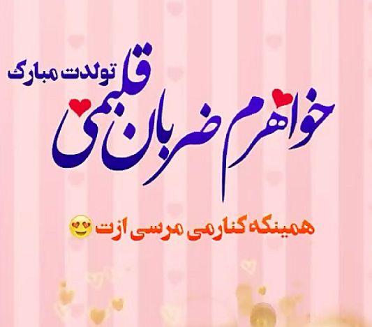 متن تبریک روز جهانی خواهر مبارک + عکس تبریک روز جهانی خواهر
