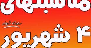 مناسبت های 4 شهریور در تقویم ایران و جهان روخدادها و حوادث