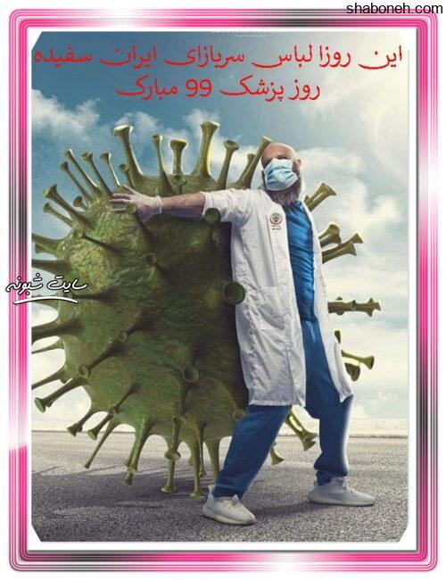 متن تبریک روز پزشک مبارک + عکس و استوری تبریک روز پزشک 99