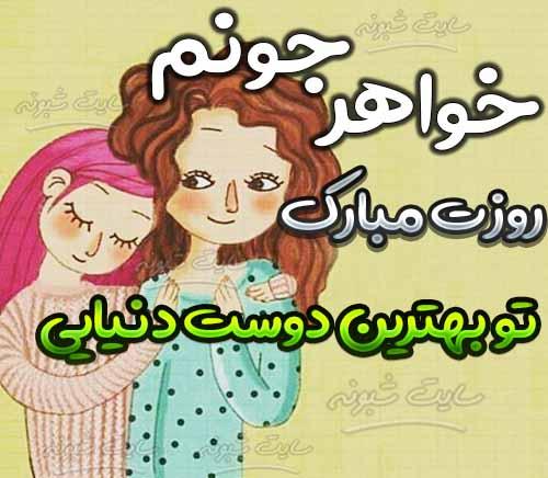 متن تبریک روز جهانی خواهر مبارک + عکس تبریک روز جهانی خواهران