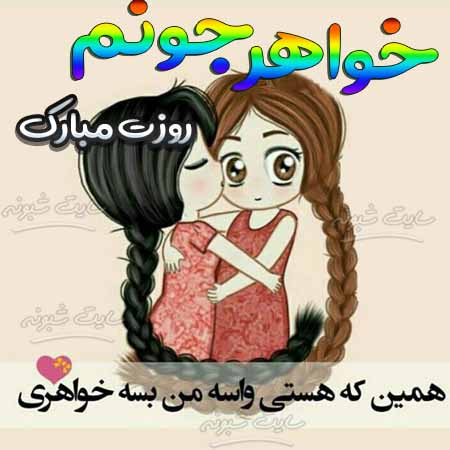 متن تبریک روز خواهر مبارک + عکس تبریک روز جهانی خواهران