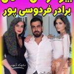 بیوگرافی امیر فردوسی پور برادر عادل فردوسی پور + عکسهای جنجالی