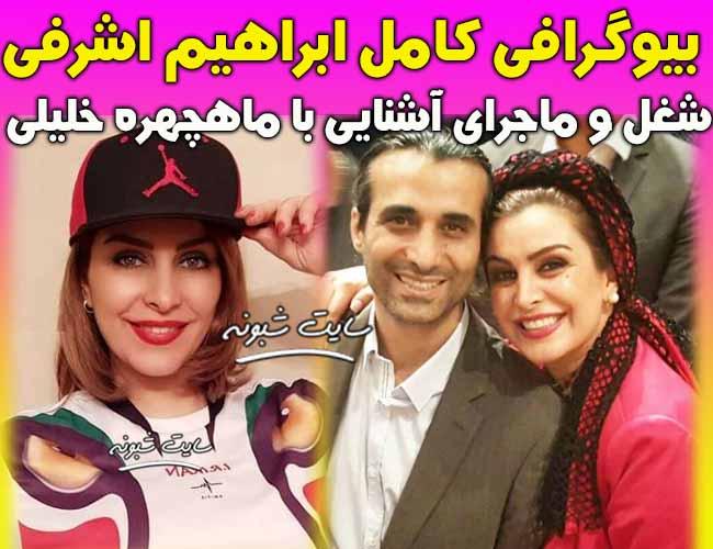 بیوگرافی ابراهیم اشرفی همسر ماهچهره خلیلی بازیگر +اینستاگرام و شغل