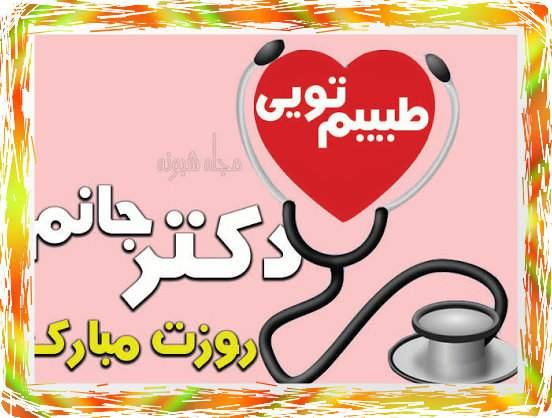 تبریک روز پزشک به خواهر و برادر و همکار و دوست (عکس روز پزشک مبارک)