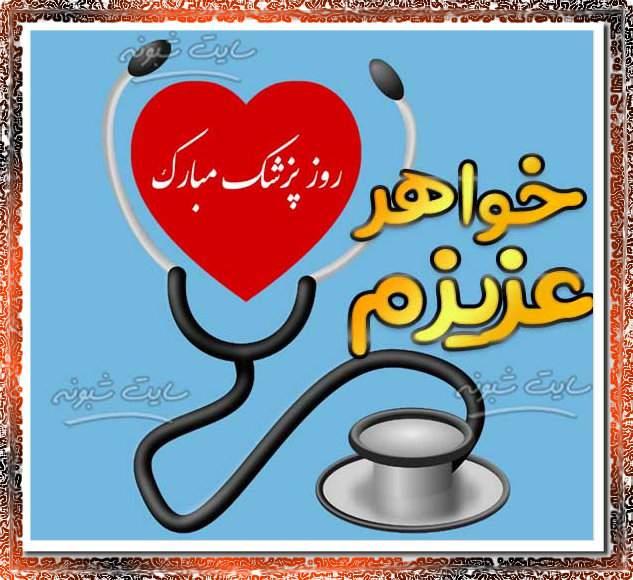 تبریک روز پزشک به خواهر و خواهرم و همکار و دوست و رفیق