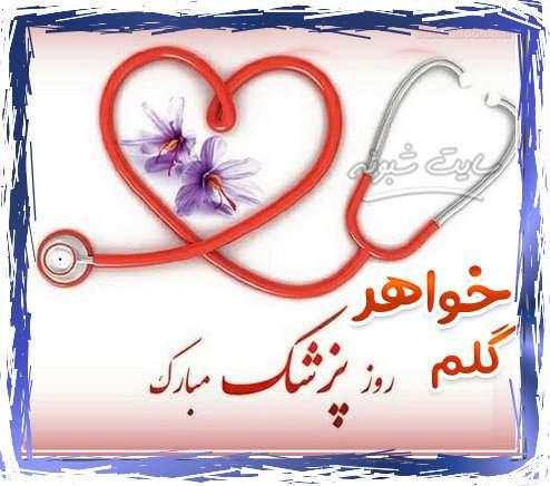 تبریک روز پزشک مبارک 99 به خواهر و ابجی و همکار و دوست (عکس روز پزشک مبارک)
