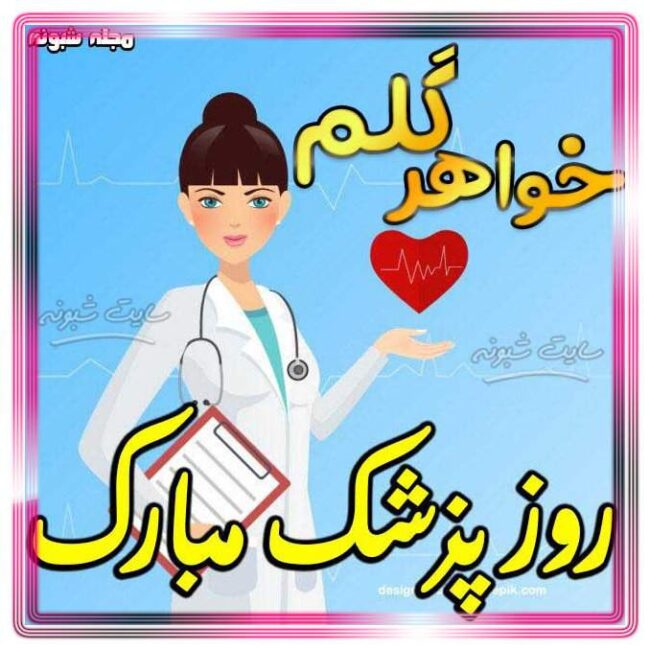 تبریک روز پزشک به خواهر و آبجی و همکار و دوست (عکس روز پزشک مبارک)