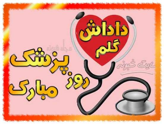تبریک روز پزشک به داداش و برادر و همکار و دوست (عکس روز پزشک مبارک)