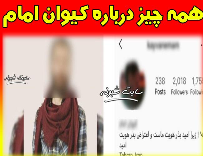 کیوان امام کیست؟ بیوگرافی و ماجرای تجاوز کیوان امام به دختران دانشجو