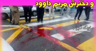 ماجرای قتل حبیب داوود استاد تاریخ و دخترش مریم داوود در تهران +عکس