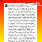 پست اینستاگرام یحیی گل محمدی درباره باخت در دربی و حذف پست ها